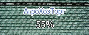 Притеняющая сетка 55%